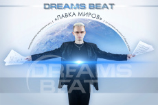 Концерт Dreams Beat «Лавка миров»