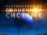 Московский планетарий. 7da8acbd34c9f76e7f77bb06c666e9a8