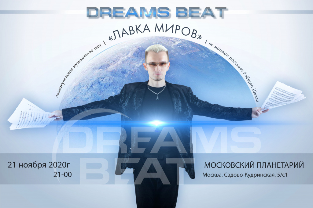 КОНЦЕРТ DREAMS BEAT «ЛАВКА МИРОВ» 21.11.2020 ГОДА