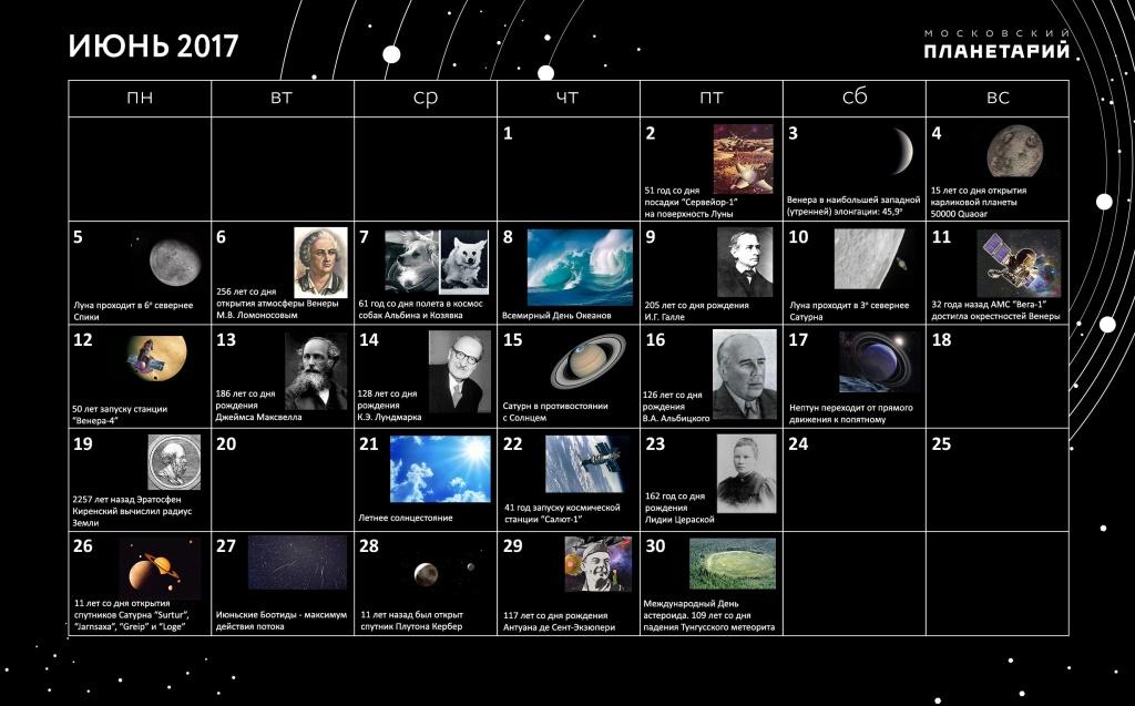 Избранные события июня 2017 в астрономии и космонавтике